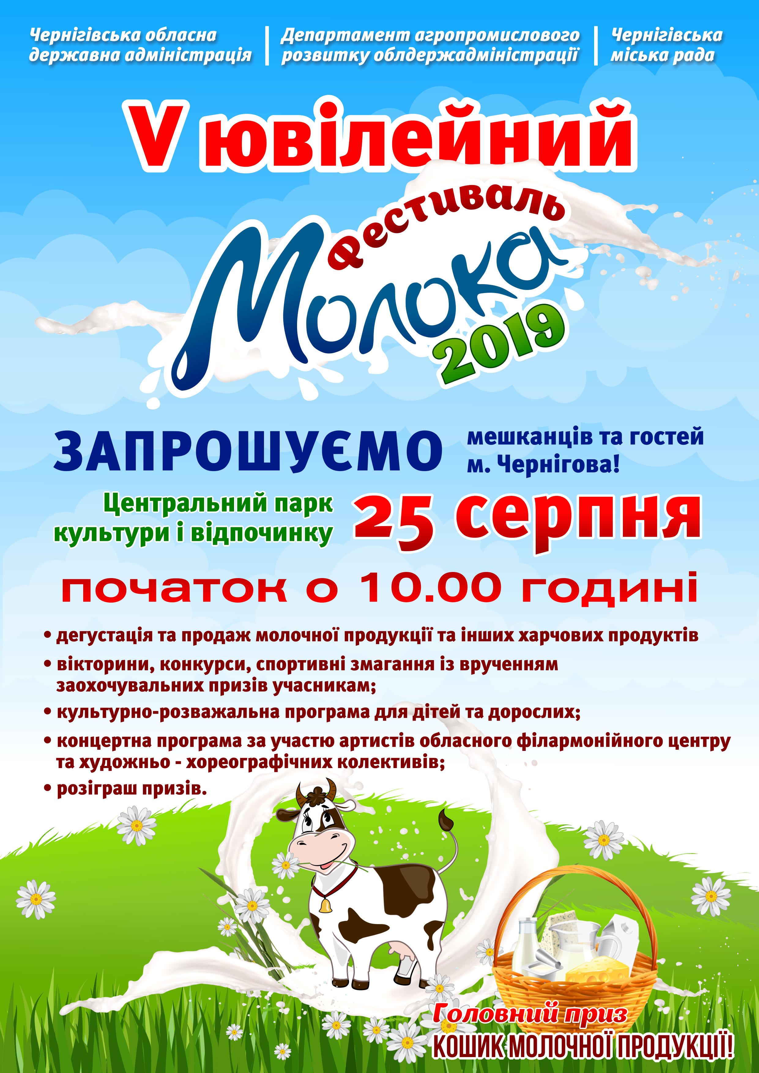 фестиваль молока