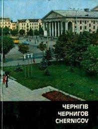 Чернигов фото 70х годов
